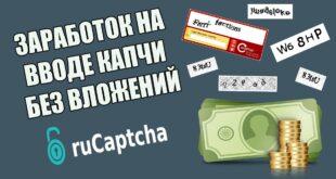 Как заработать больше на ruCaptcha